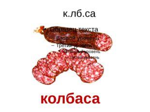к.лб.са колбаса