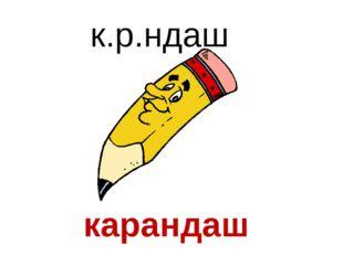 к.р.ндаш карандаш