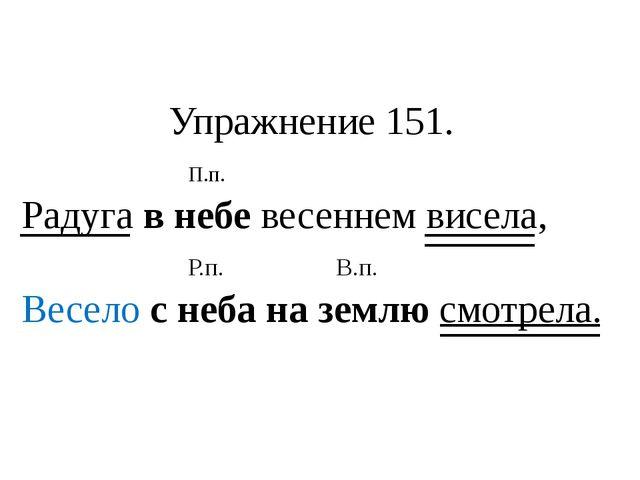 Упражнение 151. П.п. Радуга в небе весеннем висела, Р.п. В.п. Весело с неба...