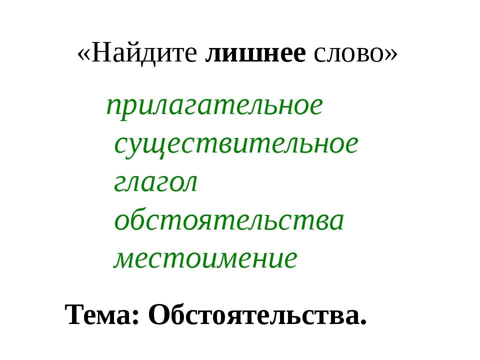 «Найдите лишнее слово» прилагательное существительное глагол обстоятельства м...