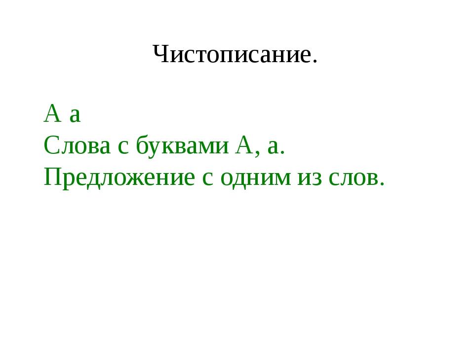 А а Слова с буквами А, а. Предложение с одним из слов. Чистописание.