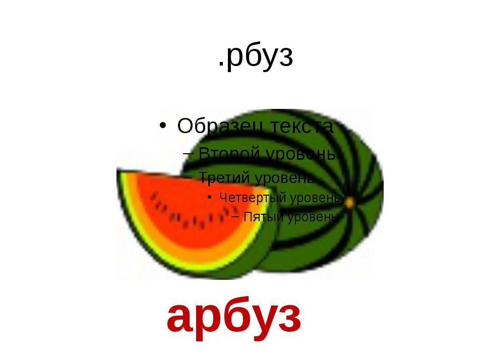 .рбуз арбуз