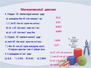 Математикалық диктант 1. Ондық бөлшектерді жазыңдар: а) жиырма бес бүтін онна