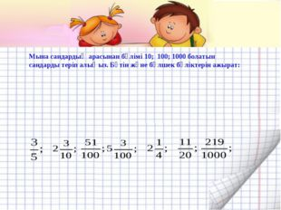 Мына сандардың арасынан бөлімі 10; 100; 1000 болатын сандарды теріп алыңыз. Б
