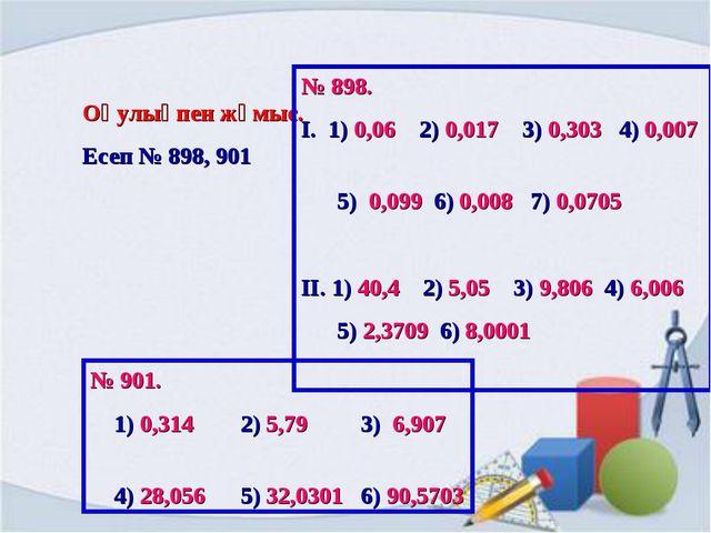 Оқулықпен жұмыс. Есеп № 898, 901 № 898. І. 1) 0,06 2) 0,017 3) 0,303 4) 0,007...