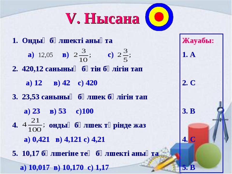 V. Нысана 1. Ондық бөлшекті анықта а) 12,05 в) с) 2. 420,12 санының бүтін бөл...