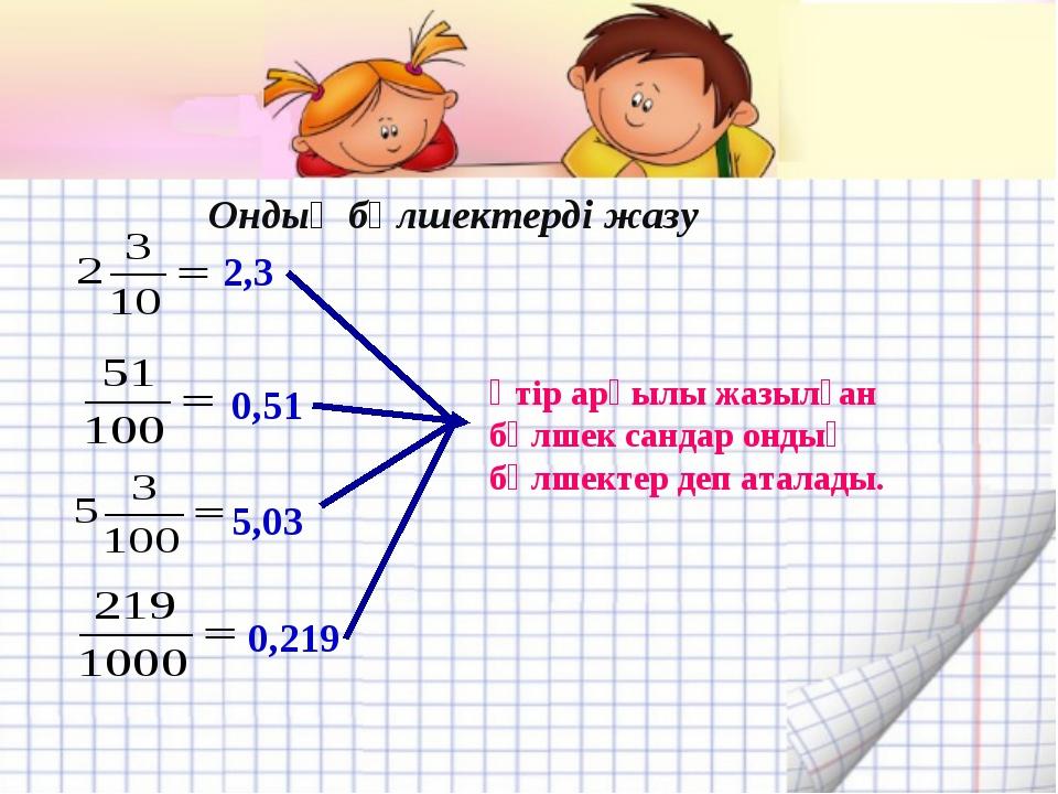 2,3 0,51 5,03 0,219 Үтір арқылы жазылған бөлшек сандар ондық бөлшектер деп ат...