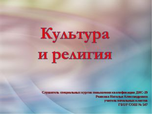 Слушатель специальных курсов повышения квалификации ДИС-29 Рожкова Наталья Ал