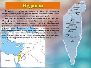 Иудаизм — религия евреев , одна из немногих национальных религий древнего мир