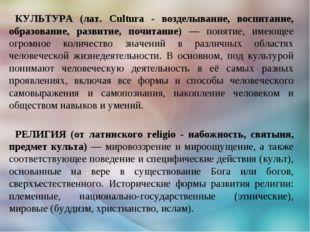 КУЛЬТУРА (лат. Cultura - возделывание, воспитание, образование, развитие, поч