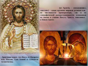 Христиа́нство (от Χριστός - «помазанник», «мессия») - самая крупная мировая р
