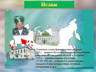 Основные этапы формирования религии: 922 г . приняла Волжская Болгария (терри