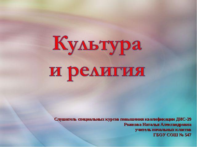 Слушатель специальных курсов повышения квалификации ДИС-29 Рожкова Наталья Ал...