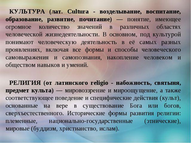 КУЛЬТУРА (лат. Cultura - возделывание, воспитание, образование, развитие, поч...
