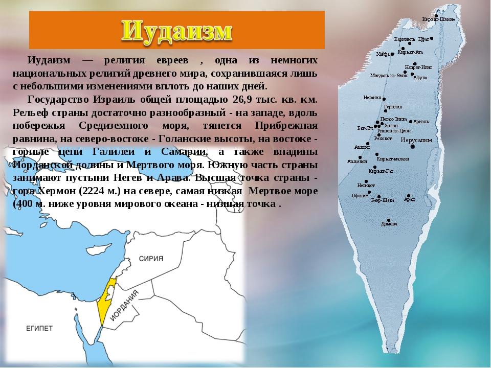Иудаизм — религия евреев , одна из немногих национальных религий древнего мир...