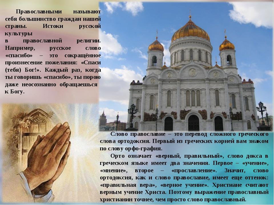 Православными называют себя большинство граждан нашей страны. Истоки русской...