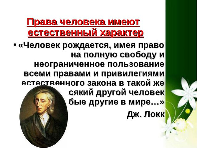 Права человека имеют естественный характер «Человек рождается, имея право на...