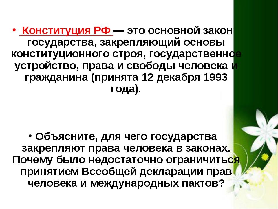 Конституция РФ — это основной закон государства, закрепляющий основы констит...