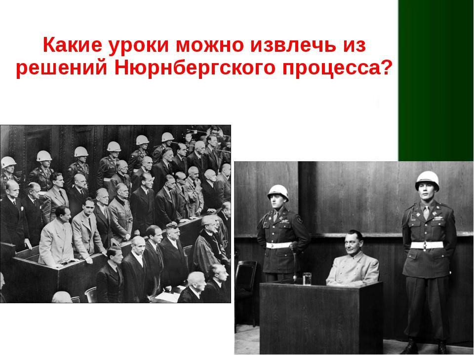 Какие уроки можно извлечь из решений Нюрнбергского процесса?