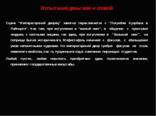 """Испытание деньгами и славой Сцена """"Императорский дворец"""" заметно перекликаетс"""