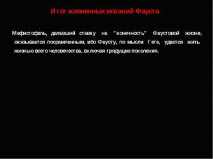 """Итог жизненных исканий Фауста Мефистофель, делавший ставку на """"конечность"""" Фа"""