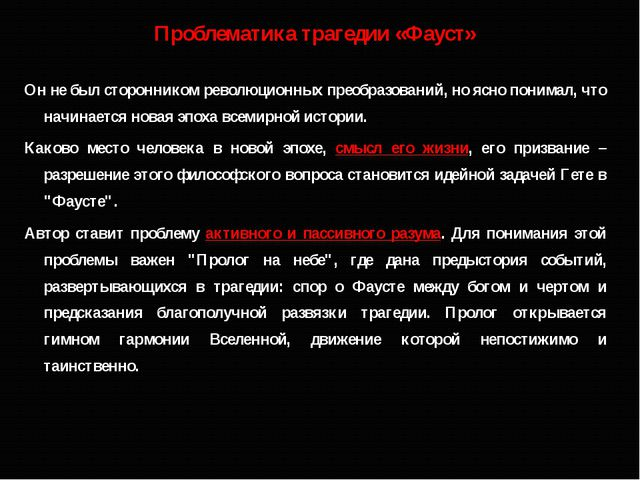 Проблематика трагедии «Фауст» Он не был сторонником революционных преобразова...