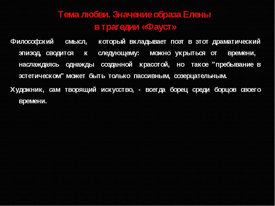 Тема любви. Значение образа Елены в трагедии «Фауст» Философский смысл, котор...