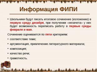 Информация ФИПИ Школьники будут писать итоговое сочинение (изложение) в перву