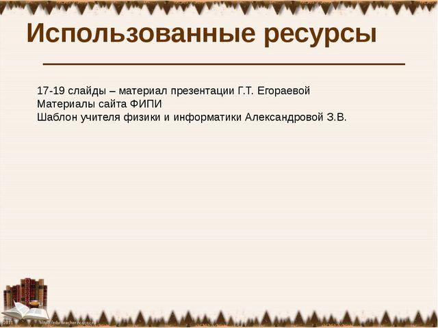 Использованные ресурсы 17-19 слайды – материал презентации Г.Т. Егораевой Мат...
