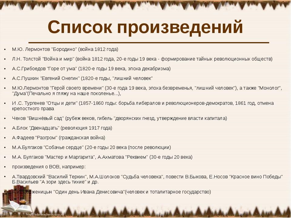 """Список произведений М.Ю. Лермонтов """"Бородино"""" (война 1812 года) Л.Н. Толстой..."""