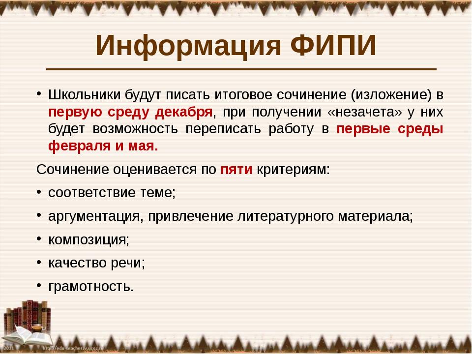Информация ФИПИ Школьники будут писать итоговое сочинение (изложение) в перву...