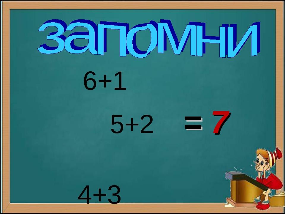 6+1  5+2 = 7  4+3