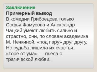 Заключение Примерный вывод В комедии Грибоедова только Софья Фамусова и Алекс