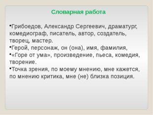 Словарная работа Грибоедов, Александр Сергеевич, драматург, комедиограф, писа