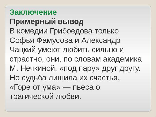 Заключение Примерный вывод В комедии Грибоедова только Софья Фамусова и Алекс...