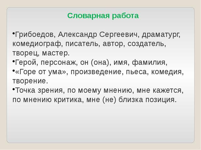 Словарная работа Грибоедов, Александр Сергеевич, драматург, комедиограф, писа...