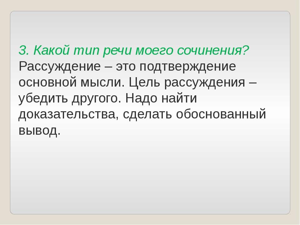 3. Какой тип речи моего сочинения? Рассуждение – это подтверждение основной м...