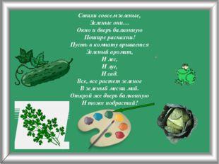 Псарёва С.В. Стихи совсем зеленые, Зеленые они… Окно и дверь балконную Пошире