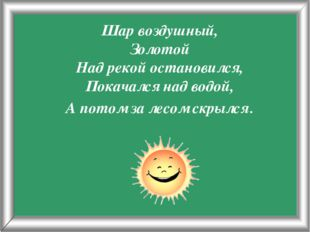 Псарёва С.В. Шар воздушный, Золотой Над рекой остановился, Покачался над водо