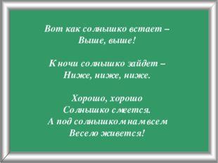 Псарёва С.В. Вот как солнышко встает – Выше, выше! К ночи солнышко зайдет – Н