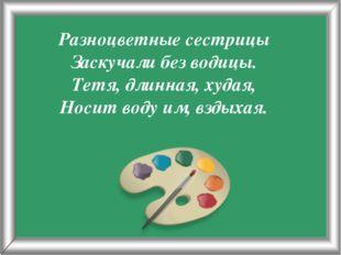 Псарёва С.В. Разноцветные сестрицы Заскучали без водицы. Тетя, длинная, худая