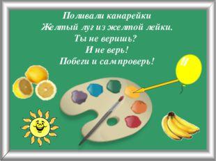 Псарёва С.В. Поливали канарейки Желтый луг из желтой лейки. Ты не веришь? И н