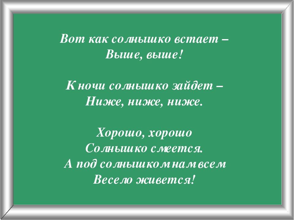 Псарёва С.В. Вот как солнышко встает – Выше, выше! К ночи солнышко зайдет – Н...