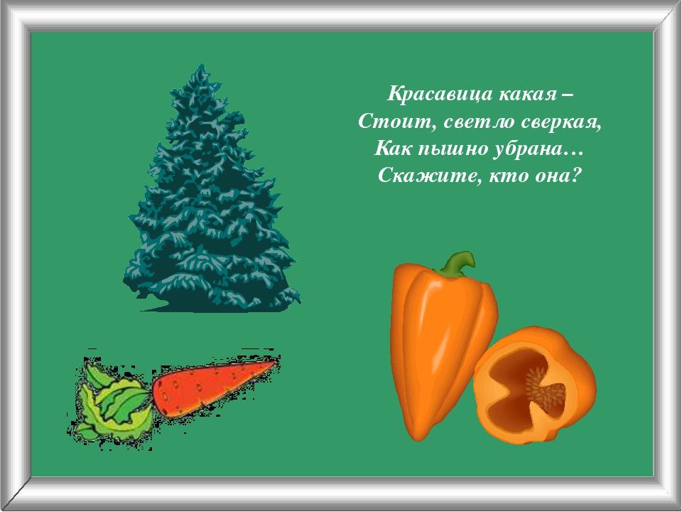 Псарёва С.В. Красавица какая – Стоит, светло сверкая, Как пышно убрана… Скажи...