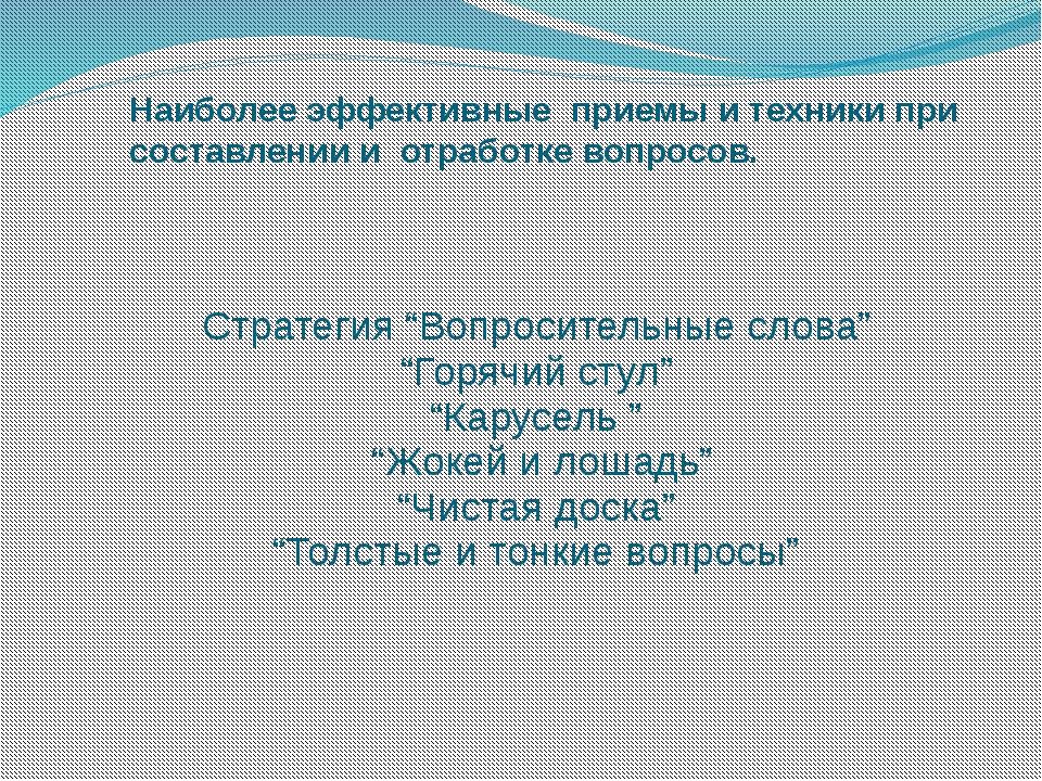 """Стратегия """"Вопросительные слова"""" """"Горячий стул"""" """"Карусель """" """"Жокей и лошадь""""..."""