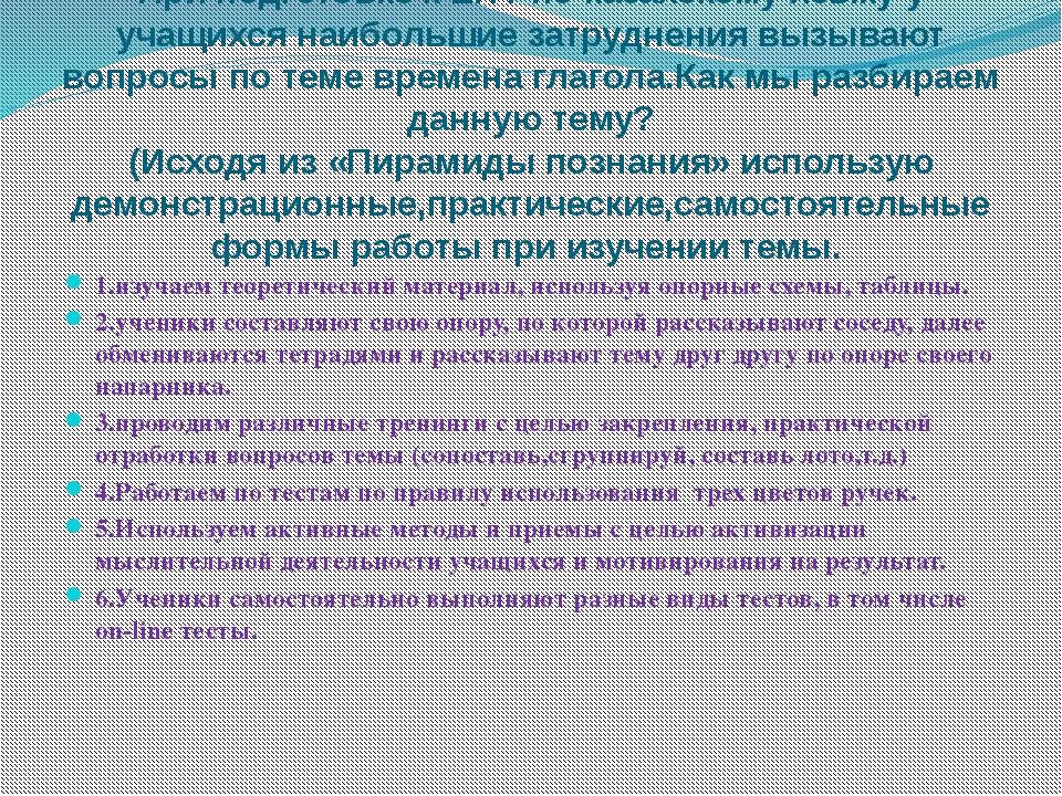 При подготовке к ЕНТ по казахскому языку у учащихся наибольшие затруднения в...