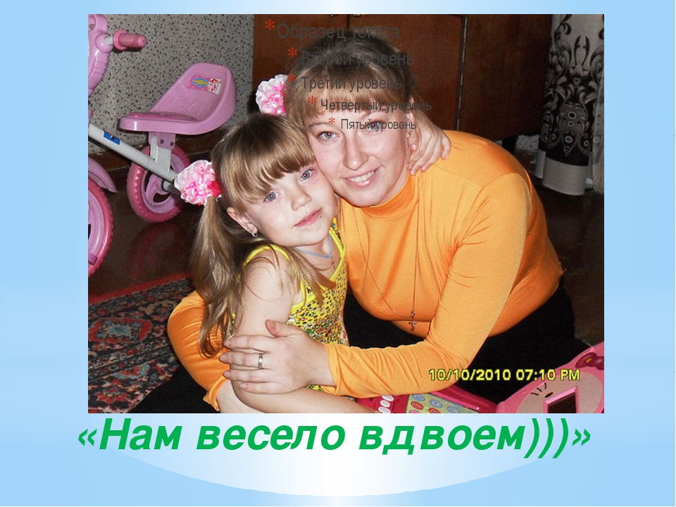 «Нам весело вдвоем)))»