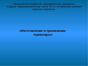 «Изготовление и применение термопары» Муниципальное бюджетное образовательное
