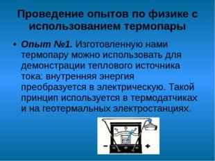 Проведение опытов по физике с использованием термопары Опыт №1. Изготовленную