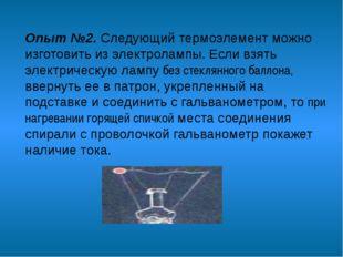 Опыт №2. Следующий термоэлемент можно изготовить из электролампы. Если взять